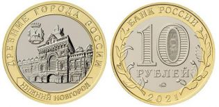 10 рублей Нижний Новгород Россия 2021 год ДГР