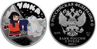 3 рубля Умка серебро Россия 2021 год, мультипликация