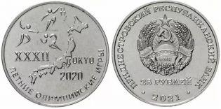 25 рублей Олимпиада в Токио Приднестровье 2021 год