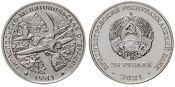 25 рублей Тираспольско-Мелитопольская операция Приднестровье 2021 год