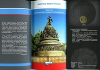 Набор монет России 10 рублей 2010 год (1150-летие государственности) буклет