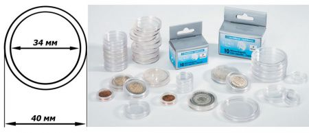 Капсулы для монет 34 мм 10 штук Numis