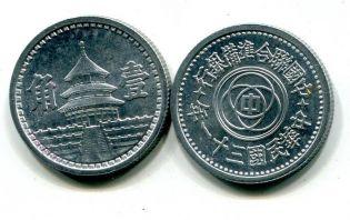 1 цзяо 1941-41 год Китай, японская оккупация
