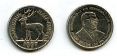 1/2 рупии 1997 год Маврикий
