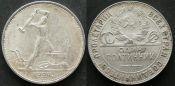 50 копеек 1924 год ТР СССР