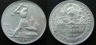 50 копеек 1924 год ПЛ СССР брак, трещина