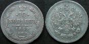 10 копеек 1862 год Россия СПБ-МИ