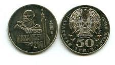 50 тенге 2003 год (Махамбет) Казахстан