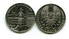 Казахстан 20 тенге 1996 год 5 лет независимости