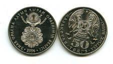 50 тенге 2006 год Казахстан (орден Алтын)