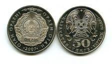 50 тенге (орден Отан) 2007 год Казахстан