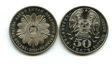 50 тенге 2006 год (орден алтын) Казахстан