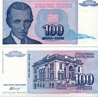 100 динар 1994 год Югославия