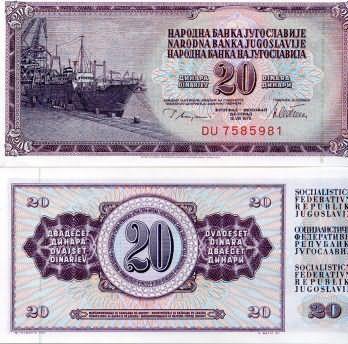 20 динар корабль Югославия 1974 год