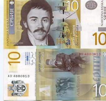 10 динар 2013 год Сербия