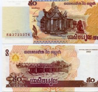 50 риелей 2002 год Камбоджа