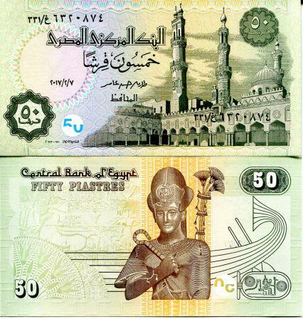 50 пиастров Египет