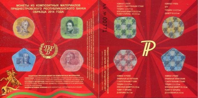 Набор монет Приднестровья 2014 год в блистере