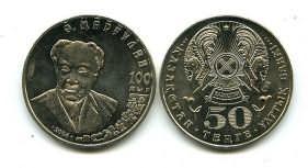 50 тенге 2004 год Казахстан