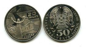 50 тенге (20 лет декабрьским событиям) Казахстан