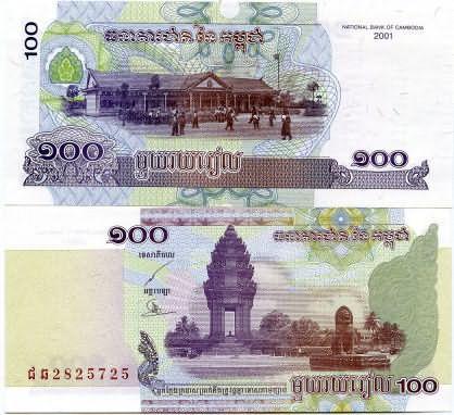 100 риелей 2001 год Камбоджа