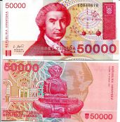 50000 динар 1993 год Хорватия