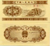 1 фэн (фынь) Китай 1953