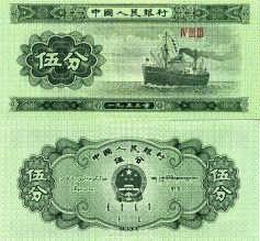 5 фэн Китай