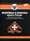 Альбом для новых 2, 5, 10-ти рублёвых юбилейных монет серия 200-летие победы России в Отечественной войне 1812 года