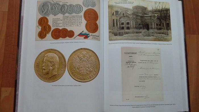 Государственный банк 1860-1917 А.В.Бугров