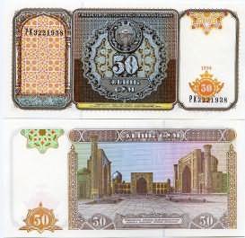 50 сум 1994 год Узбекистан