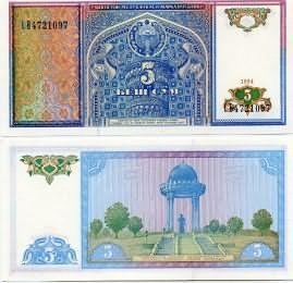 5 сум 1994 год Узбекистан