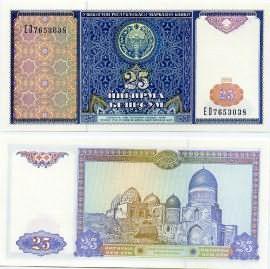 25 сум Узбекистан