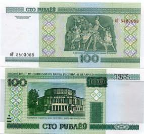 100 рублей Беларусь
