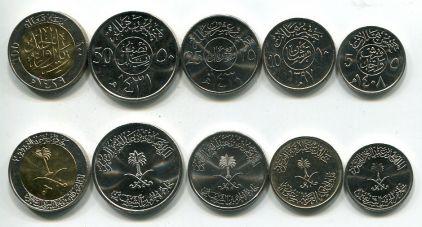 Набор монет Саудовской Аравии