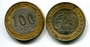 100 тенге 60-летие ООН 2005 год Казахстан
