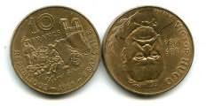 10 франков 1985 год (Виктор Гюго) Франция