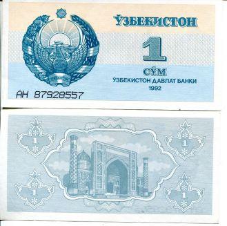 1 сум Узбекистан