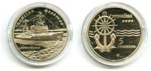 """5 гривен (ледокол """"Капитан Белоусов"""") 2004 год Украина"""