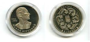 2 гривны 2005 год (Павел Вирский) Украина