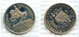 200000 карбованцев 1995 год (Хмельницкий) Украина