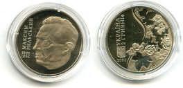 2 гривны 2005 год (М. Рыльский) Украина