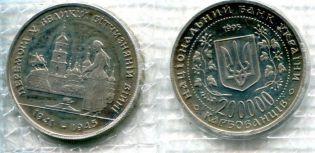 200000 карбованцев 1995 год (50 лет победы в ВОВ) Украина