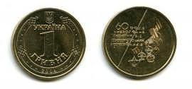 1 гривна Украина