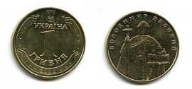 1 гривна 2011 год Украина