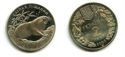 2 гривны 2004 год (Слипак песчаный) Украина