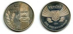 200000 карбованцев 1996 год Украина