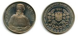 200000 карбованцев 1996 год (Леся Украинка) Украина