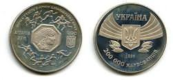 200000 карбованцев 1996 год Украина (олимпиада)