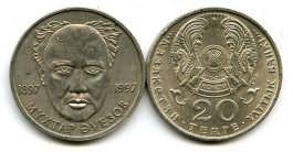 20 тенге 1997 год Казахстан
